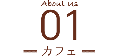 About Us 01 カフェ