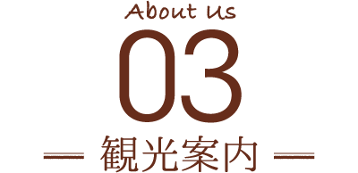 About Us 03 観光案内